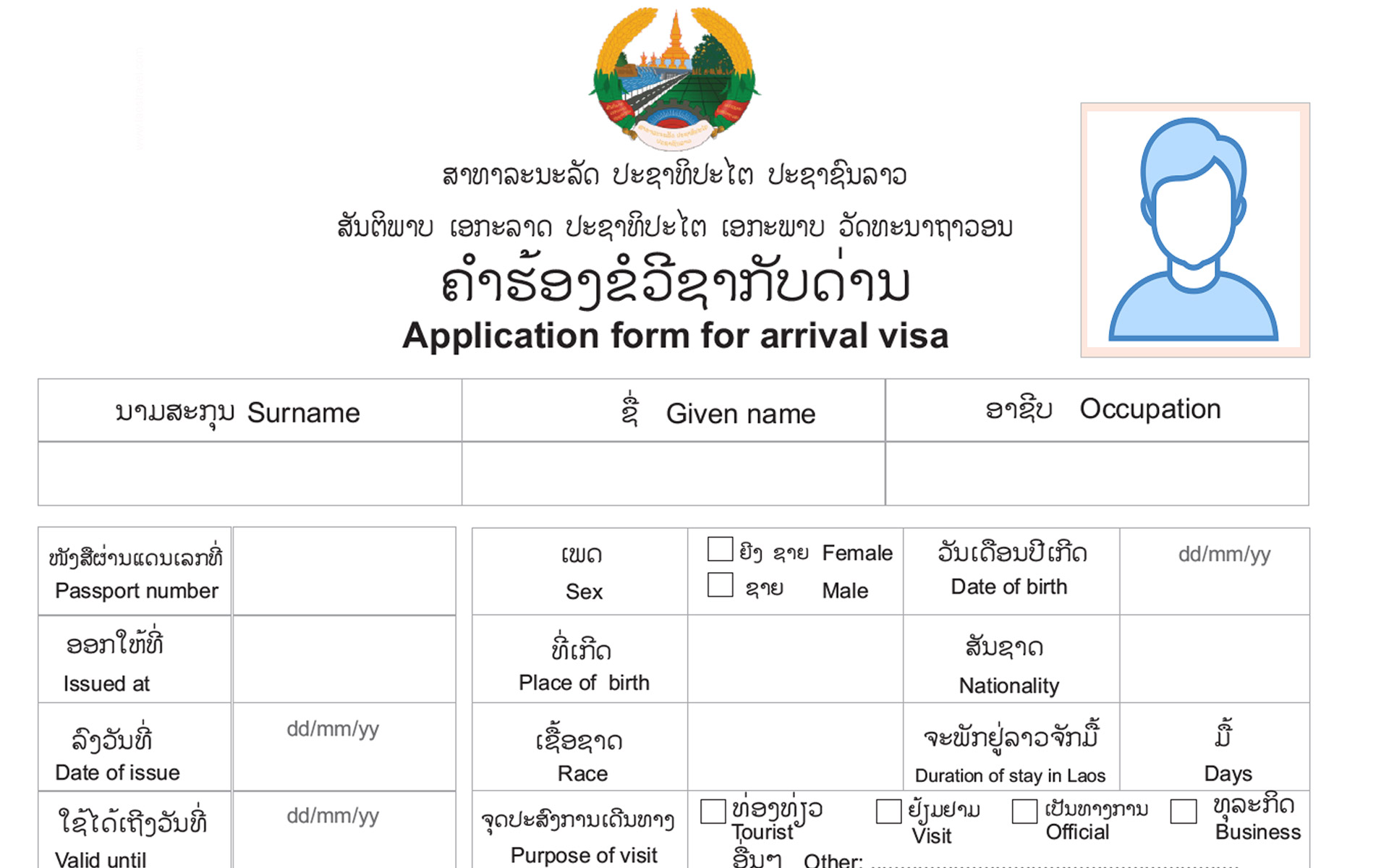 visa to Lao - Application form for arrival visa to Laos